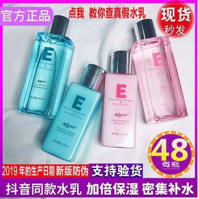 贾乃亮代言艾薇格诗酵素水乳套装皇后补水保湿葵儿水乳学生护肤品