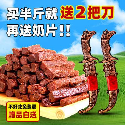 手撕肉干正宗内蒙古特产风干肉干 独立小包装网红零食麻辣小吃