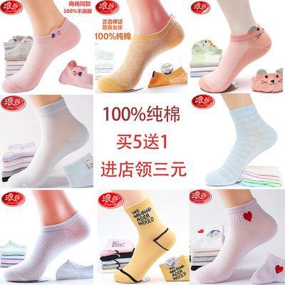 【买5送1】浪莎纯棉女袜夏季薄款韩版船袜中短筒隐形透气全棉潮袜