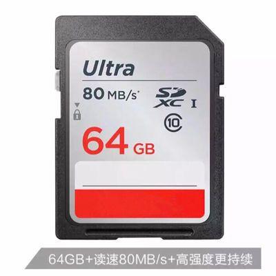 SD卡64G佳能尼康高速相机存储卡32g单反相机存储卡128g