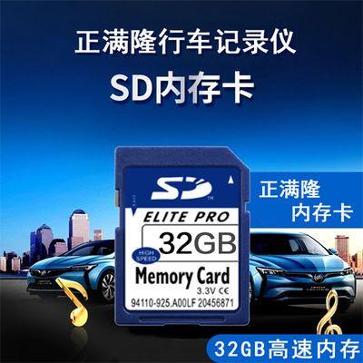 高速32G数码相机内存卡16g行车记录仪SD大卡单反摄像机SD储存卡8G