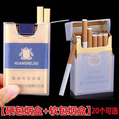 塑料透明便携烟盒超薄防水硬软包香烟盒子20支打火机烟壳装烟盒套
