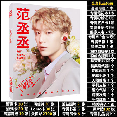 偶像练习生范丞丞专辑周边同款签名照片写真集海报明信片挂件包邮