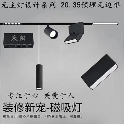 磁吸轨道灯嵌入式线条灯明装掉线led轨道灯,泛光,格栅线条磁吸灯