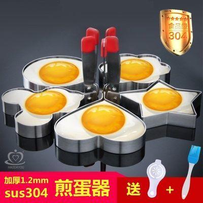 304不锈钢煎蛋模具神器煎鸡蛋模型煎蛋器爱心形荷包蛋饭团磨具diy