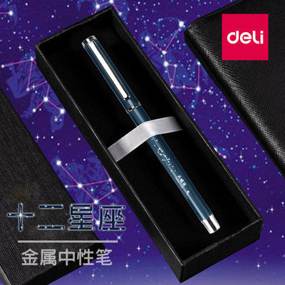 得力十二星座中性笔0.5黑笔碳素笔高颜值签字笔可爱学生文具水笔