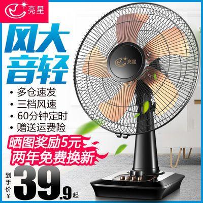 电风扇台式家用宿舍16寸大台扇节能定时立式风扇摇头静音落地电扇