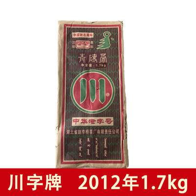 川字牌青砖茶2012年1.7kg湖北老青茶砖内蒙赤壁羊楼洞赵李桥砖茶