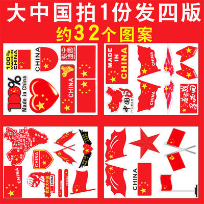 五星红旗车贴汽车反光贴条中爱国旗创意个性车身划痕遮挡装饰贴纸