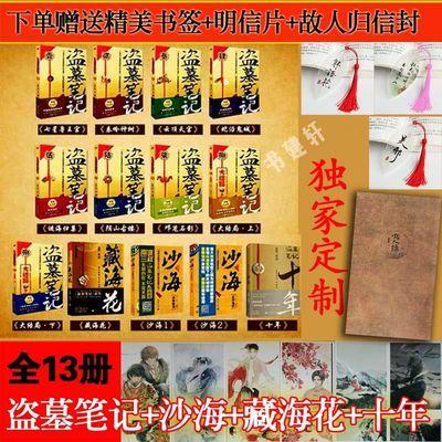 盗墓笔记全套9册+沙海12+藏海花全集共13本南派三叔十年之约 正版