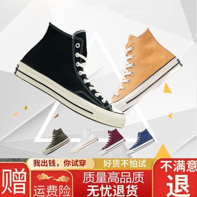 1970S帆布鞋高帮情侣鞋ins男鞋女鞋运动低帮经典鞋潮范学生滑板鞋