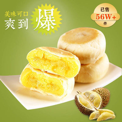 猫山王榴莲饼泰国传统风味糕点小吃点心整箱散装榴莲饼3枚起售