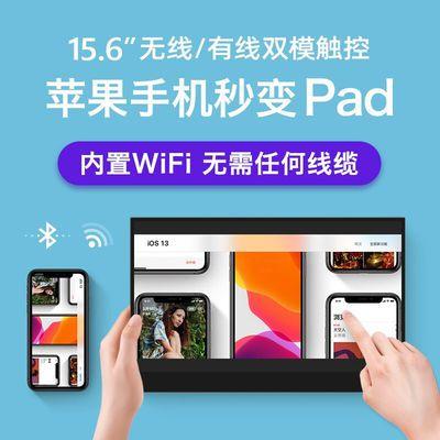 现代无线蓝牙双模触控显示器2.4G 5G 蓝牙电池WIFI手机投屏触摸屏