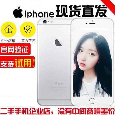 【温州市热销】二手苹果6/iphone6工作室游戏机备用wif微商无锁机