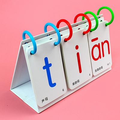 一年级拼音卡片带声调全套拼音字母练习卡学拼音神器声母韵母卡片