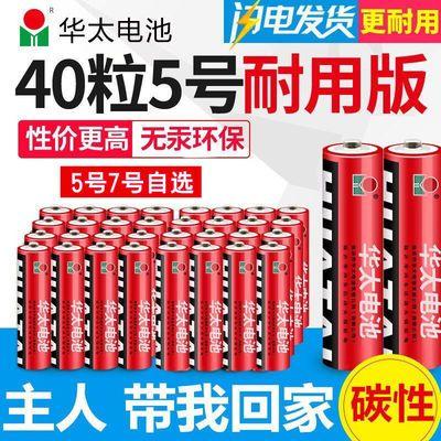1.5V一组40节华太电池5号AA碳性五号七号干电池儿童玩具电池批发