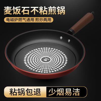 德国晶钻麦饭石不粘锅平底锅烙饼煎锅炒菜锅电磁炉煤气灶通用锅具