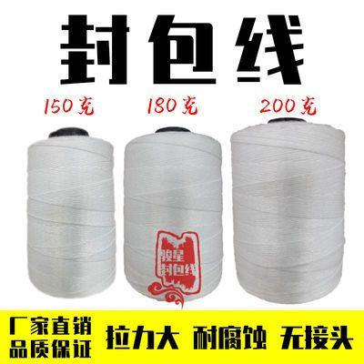 手提缝包机线封包线封包机线编织袋封口线打包机线缝包机线打包线