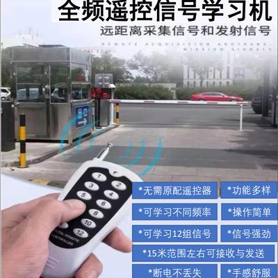 车牌识别万能遥控器复制对拷小区道闸抬杆停车门禁全频脉冲学习机