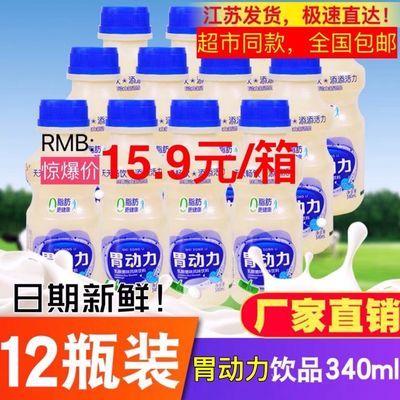 新货 胃动力原味草莓味乳酸菌儿童酸奶风味饮品340ml瓶整箱大瓶装