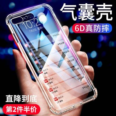 苹果6plus手机壳iphone硅胶i6s78xr超薄防摔软壳max透明保护壳
