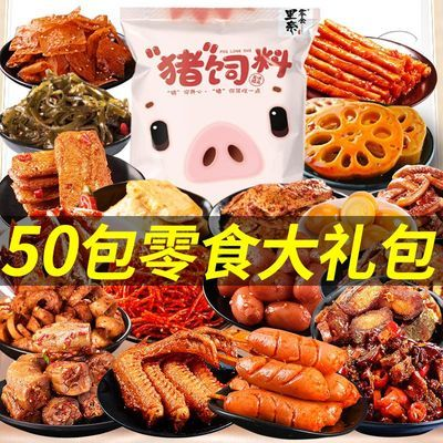 零食大礼包麻辣礼盒送男女朋友生日礼物整箱休闲网红猪饲料零食