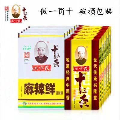 王守义十三香调料45g/麻辣鲜46g 包子饺子馅料小龙虾烧烤卤炖肉料