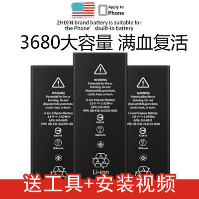 大容量苹果6/6s手机电池iPhone5s/6p/6sp/7/7plus/8p六8plus/SE X