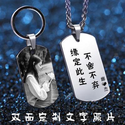 激光刻字项链钥匙扣定制刻照片军牌身份牌男女毛衣链情侣吊坠礼物