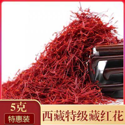 藏红花正宗特级西藏野生泡水喝西红花茶伊朗进口藏红花红花泡脚5g