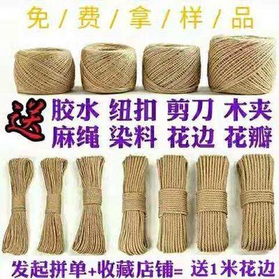 麻绳绳子装饰手工复古彩色麻绳diy绳子吊牌捆绑绳麻绳绳子照片墙