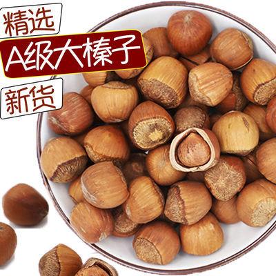 大榛子新货铁岭纸皮开口东北原味坚果干果特产孕妇炒货500g1000g