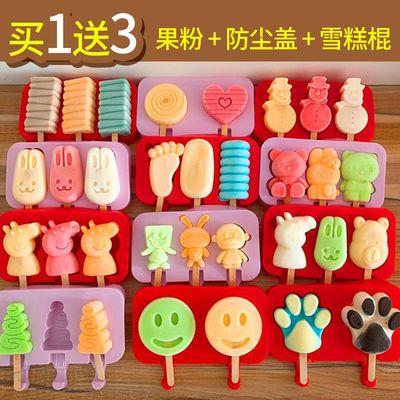 (送盖送果粉)雪糕模具硅胶家用做冰棍冰糕冰棒冰淇凌的磨具儿童