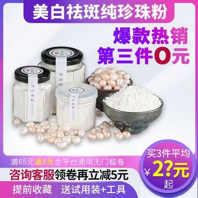 新品特卖天然纯珍珠粉正品美白面膜粉面膜淡斑祛痘化痘印控油补水