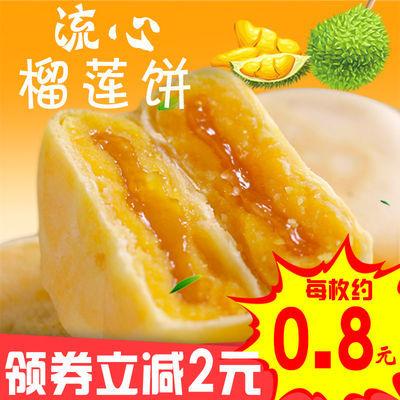 猫山王榴莲酥饼正宗千层饼流心爆浆猫山榴莲饼糕点心零食整箱批发