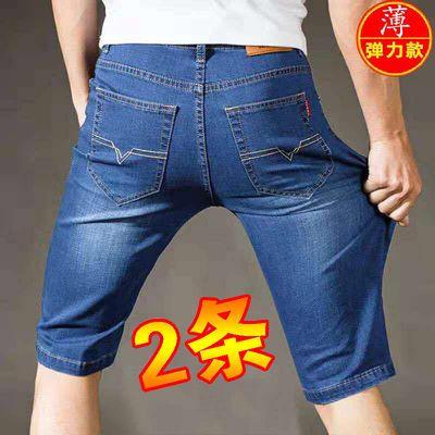 薄款弹力男士牛仔短裤商务男中青年大码牛仔中裤男休闲宽松短裤男