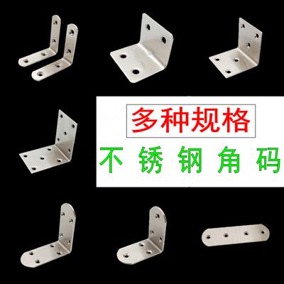 不锈钢角码加固90度直角固定块连接件铁片万能L形三角铁架支架