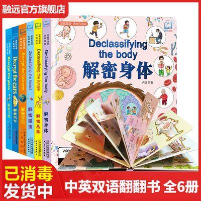 3D立体翻翻书融远文化科普绘本解密系列洞洞书儿童2-12岁读物绘本