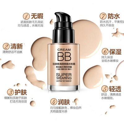 bb霜美白保湿遮瑕强粉底液学生用持久不脱妆防水裸妆提亮肤色男女