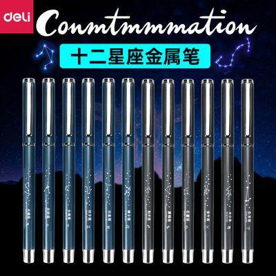 得力十二星座中性笔0.5mm黑碳素笔可爱高颜值学生用水性签字笔