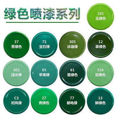 深绿浅绿色自喷漆家具摩托自行车木门铁门油漆罐墨绿草绿色手喷漆