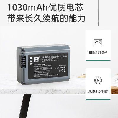 2电双充套装显示电量NP-FW50电池索尼微单相机a72 a7r2 a7m2 a7s2