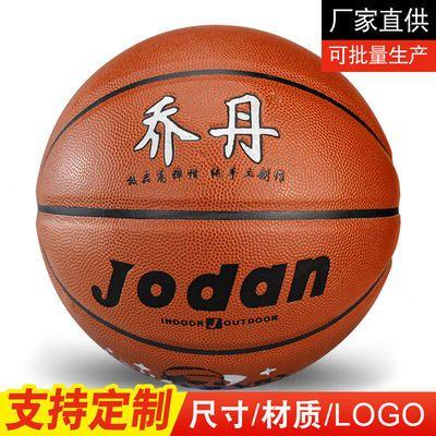 62372/正品5号7号比赛篮球中小学生儿童成人室外高弹耐磨翻毛pu软皮蓝球