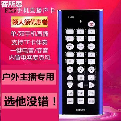 客所思FX5手机直播声卡主播电音变音快手主播K歌户外移动设备