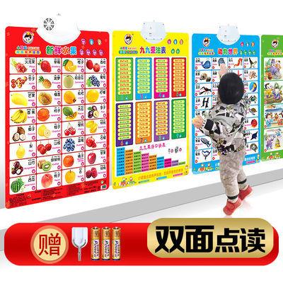 拼音挂图有声双面早教儿童语音宝宝启蒙玩具点读识字卡片乘法口诀