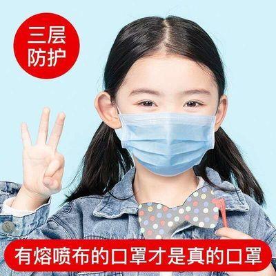 【儿童含熔喷布口罩】一次性三层无纺布口罩防尘防雾霾透气