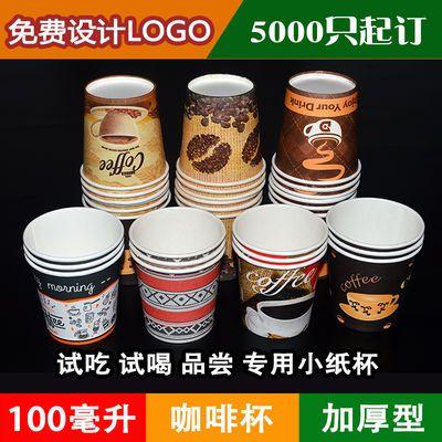 一次性咖啡纸杯100ml小号杯子试饮品尝茶酒酸奶试吃试喝加厚商用