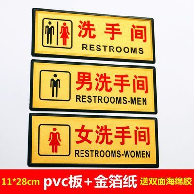 男女洗手间标志牌 卫生间标牌 厕所标牌 男女通用洗手间标识牌