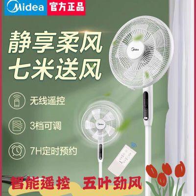 美的电风扇家用台式落地扇立式电扇静音智能宿舍卧室摇头强大风力