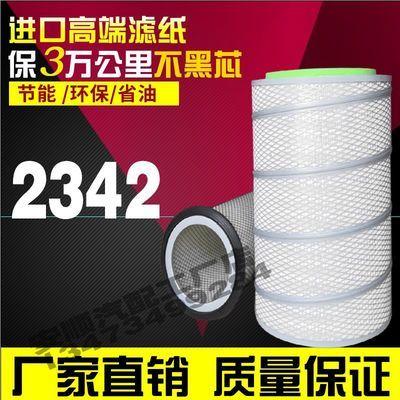 K2342东风天锦货车客车东风康明斯EQ153空气滤清器滤芯空滤2342